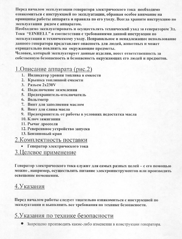 Описание генератора стр. 3