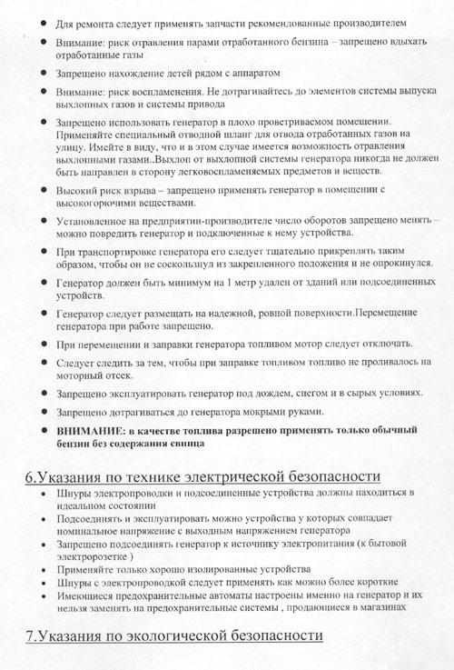 Описание генератора стр. 4