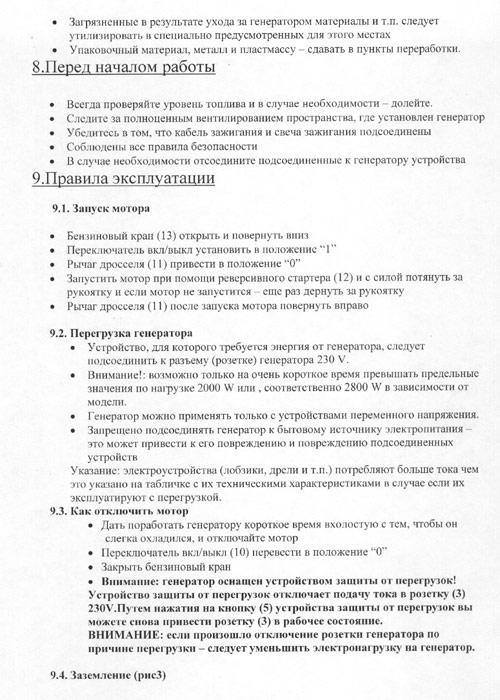 Описание генератора стр. 5